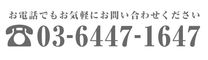 bellissime電話番号