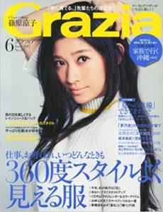 Grazia2013年6月号