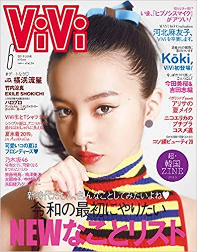 ViVi 2019年5月号